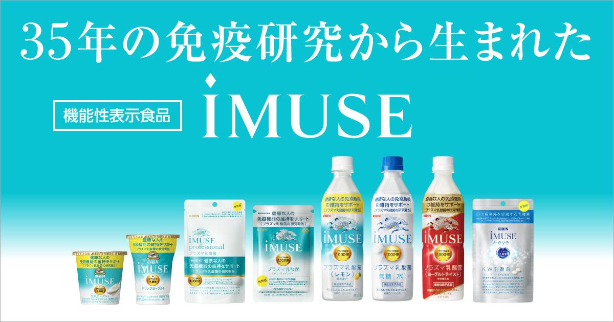 プラズマ乳酸菌 iMUSE(イミューズ)